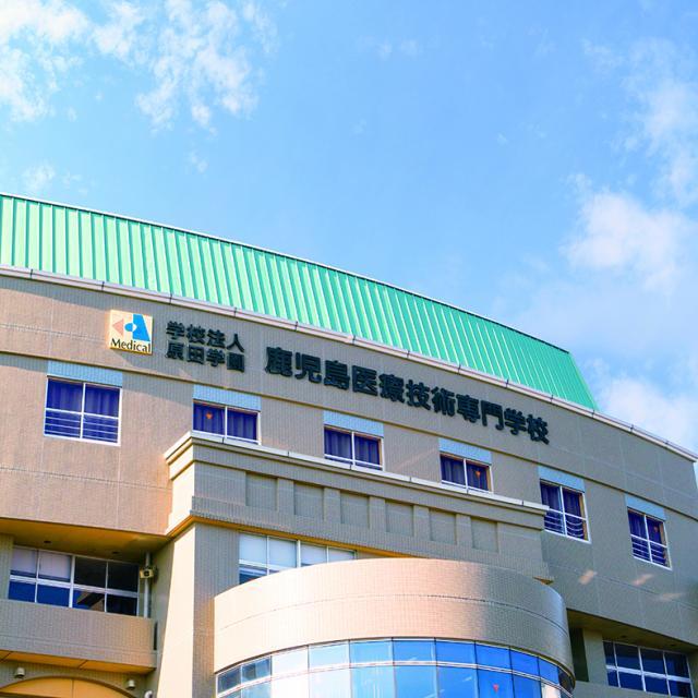 鹿児島医療技術専門学校