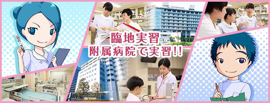 昭和大学医学部附属看護専門学校