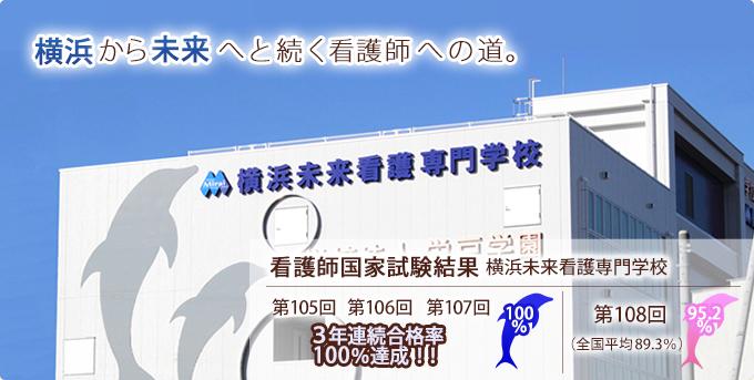 横浜未来看護専門学校