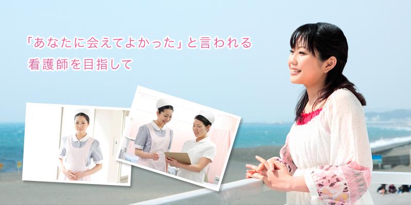 湘南平塚看護専門学校