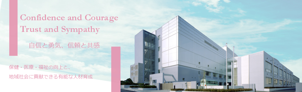JCHO横浜中央病院附属看護専門学校