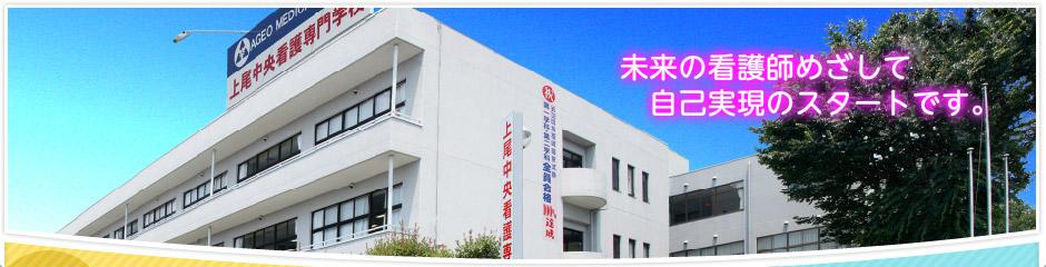 上尾中央看護専門学校