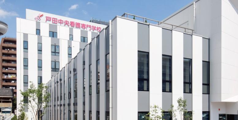 戸田中央看護専門学校