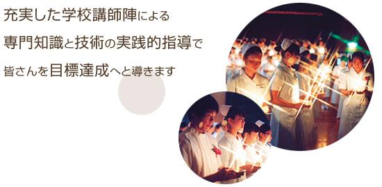 函館看護専門学校